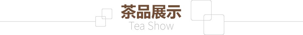 茶(cha)品展示