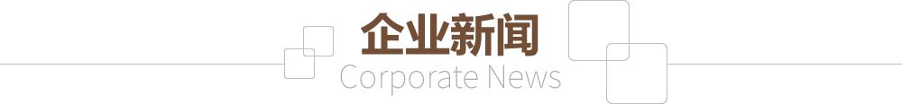 企(qi)業新聞