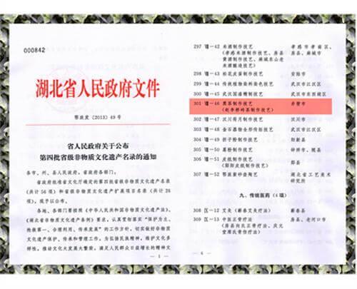 省非(fei)物資文化遺(yi)產名錄