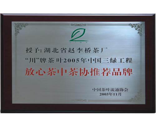 放心(xin)茶中(zhong)茶協(xie)推(tui)薦品牌