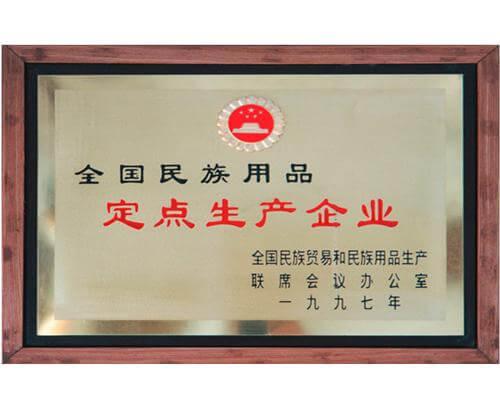 全國民(min)族用品定點生產企(qi)業