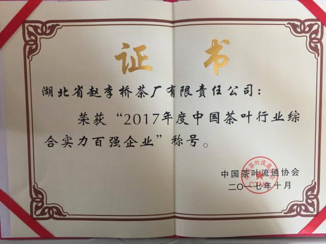 中(zhong)國茶葉行業綜合實(shi)力百(bai)強企(qi)業