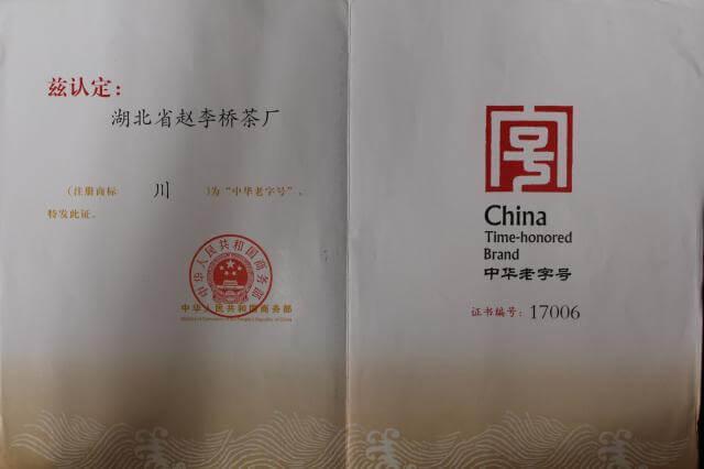 中(zhong)華老字號