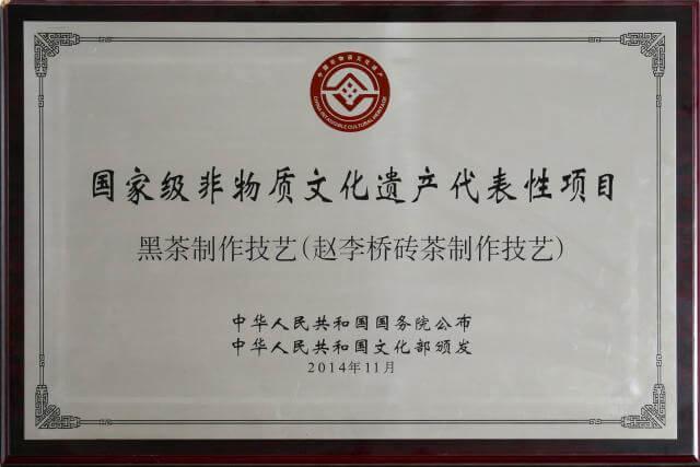 國家級(ji)非(fei)物質文化遺(yi)產